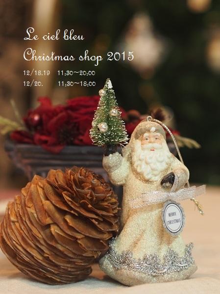 Christmas shop 2015のご案内