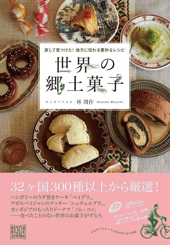 6/12郷土菓子研究社 出版記念イベント!