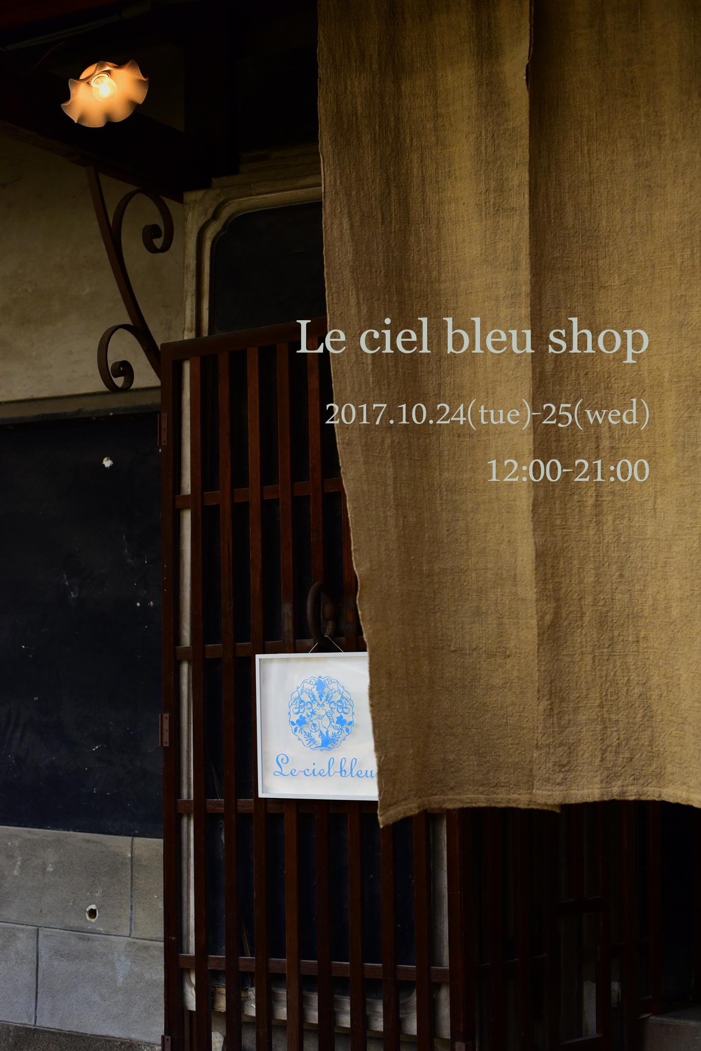 10月Le ciel bleu shop