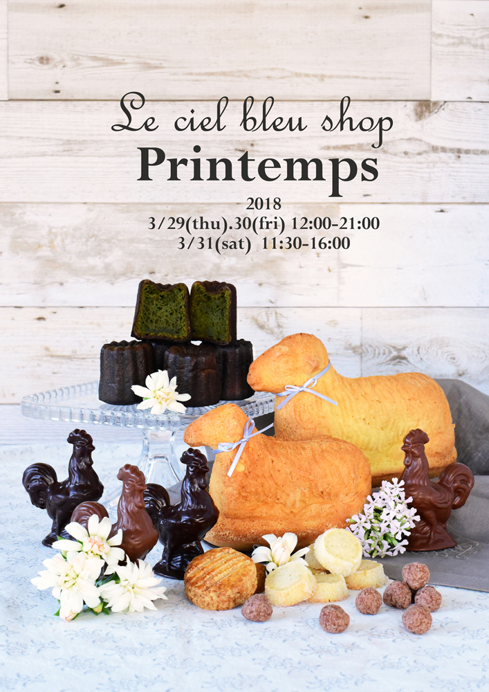 3/29-31Le ciel bleu shop*Printemps